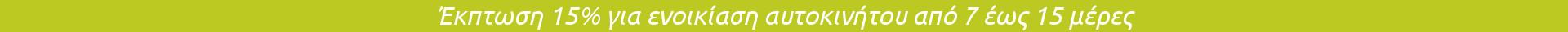 http://sotirakis.biz/wp-content/uploads/2014/05/discount_15_gr.jpg